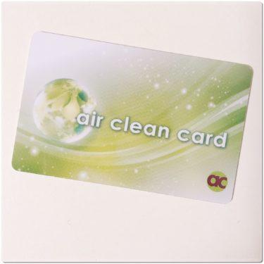 花粉症対策に!持ち歩くカード式空気清浄機【エアクリーンカード】を口コミ