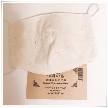 ヘンプの布マスクが購入できる「自然回帰」|コロナウイルスのマスク売り切れ対策に!