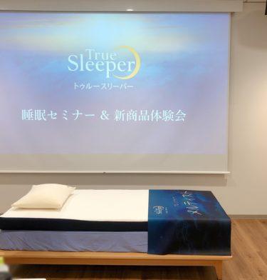 睡眠負債を解消のコツは?|ショップジャパンの極上マットレス【トゥルースリーパー】を体験
