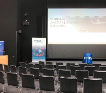 FOREX.com ノックアウトオプションのリリース記念イベントに参加!