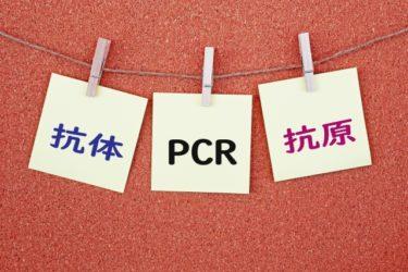 池袋まめクリニックでPCR検査の希望者が急増!自己負担でもPCR検査を希望する理由は?
