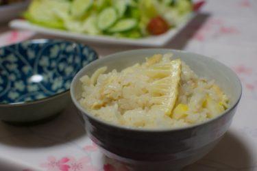 栗原はるみさんのレシピでたけのこご飯作ってみた!