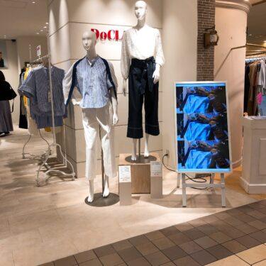 40代50代に似合うファッションブランド【DoCLASSE】口コミ|大人のシルエットが綺麗に見えるデザインがスゴイ!